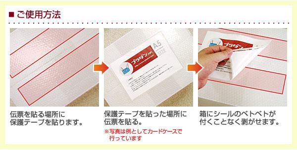 プラ段ボール箱 オプション-保護テープ