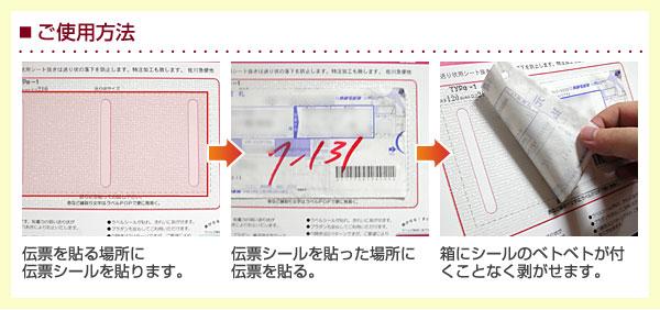 プラ段ボール箱 オプション-伝票シール