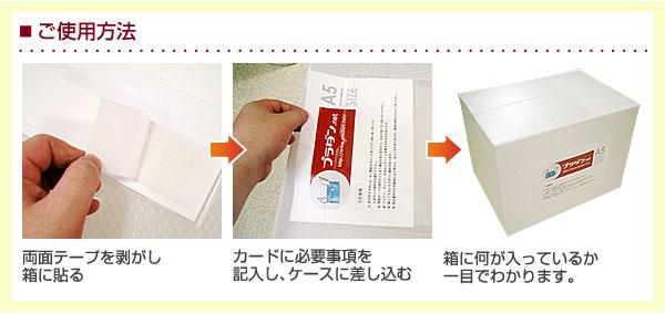 プラ段ボール箱 オプション-カードケース