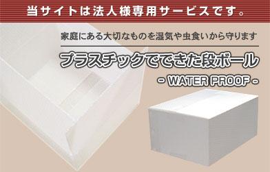 水に強い プラ段ボール箱(ダンボール箱)